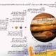 اقمار طبیعی منظومه شمسی
