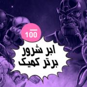 100 ابرشرور برتر